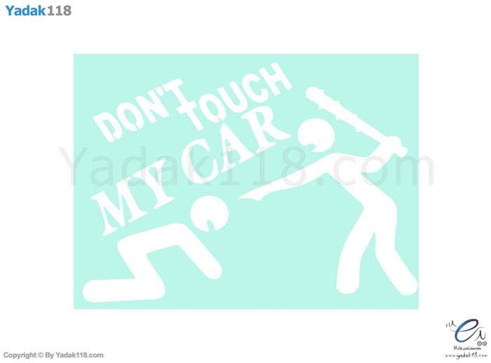استیکر Don't Touch My Car  مدل چماق سفید